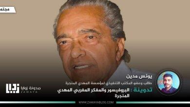 البروفيسور والمفكر المغربي المهدي المنجرة