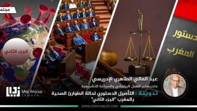 التأصيل الدستوري لحالة الطوارئ الصحية بالمغرب الجزء الثاني