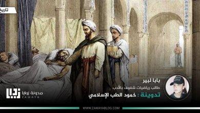خمود الطب الإسلامي