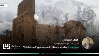 إبراهيم بن هلال السجلماسي المبحث الثالث