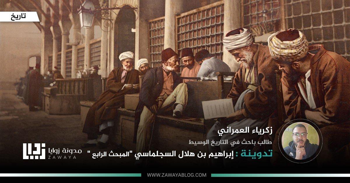 إبراهيم بن هلال السجلماسي المبحث الرابع