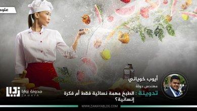 الطبخ مهمة نسائية فقط أم فكرة إنسانية؟
