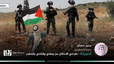 طردني الاحتلال من وطني وقتلني بالمهجر