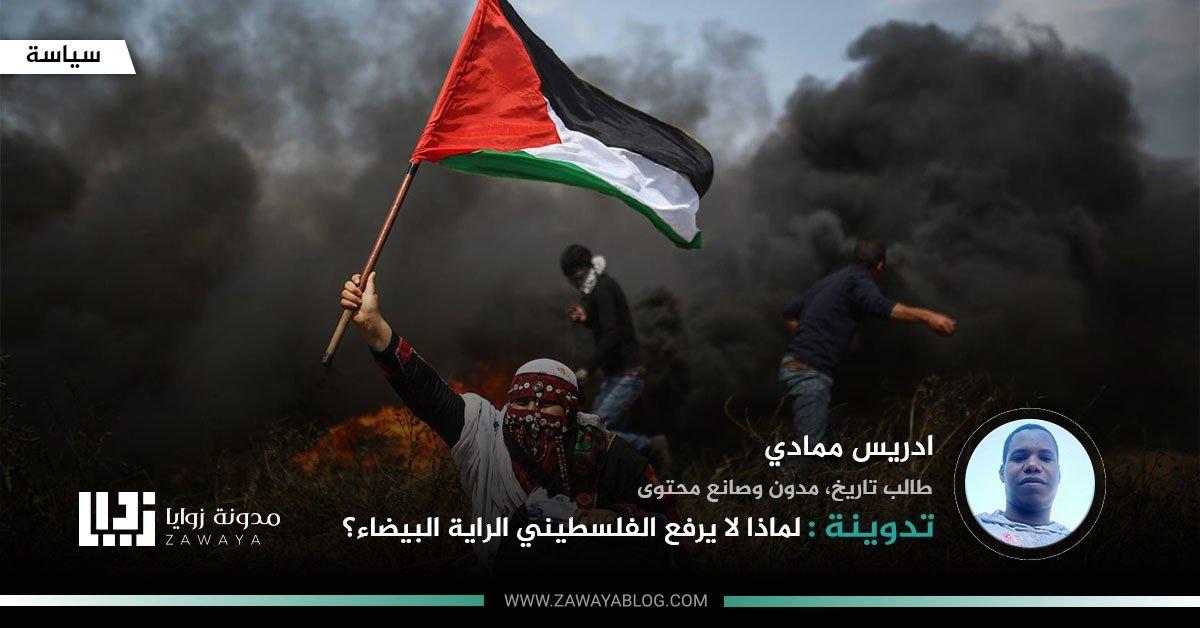 لماذا لا يرفع الفلسطيني الراية البيضاء؟