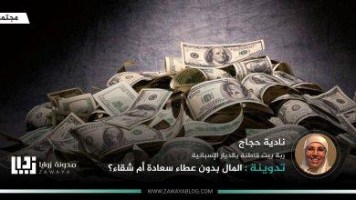 المال بدون عطاء سعادة أم شقاء
