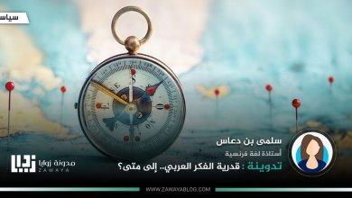 قدرية الفكر العربي إلى متى؟