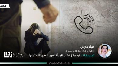 ألو مركز قضايا المرأة العربية في الاستماع 2