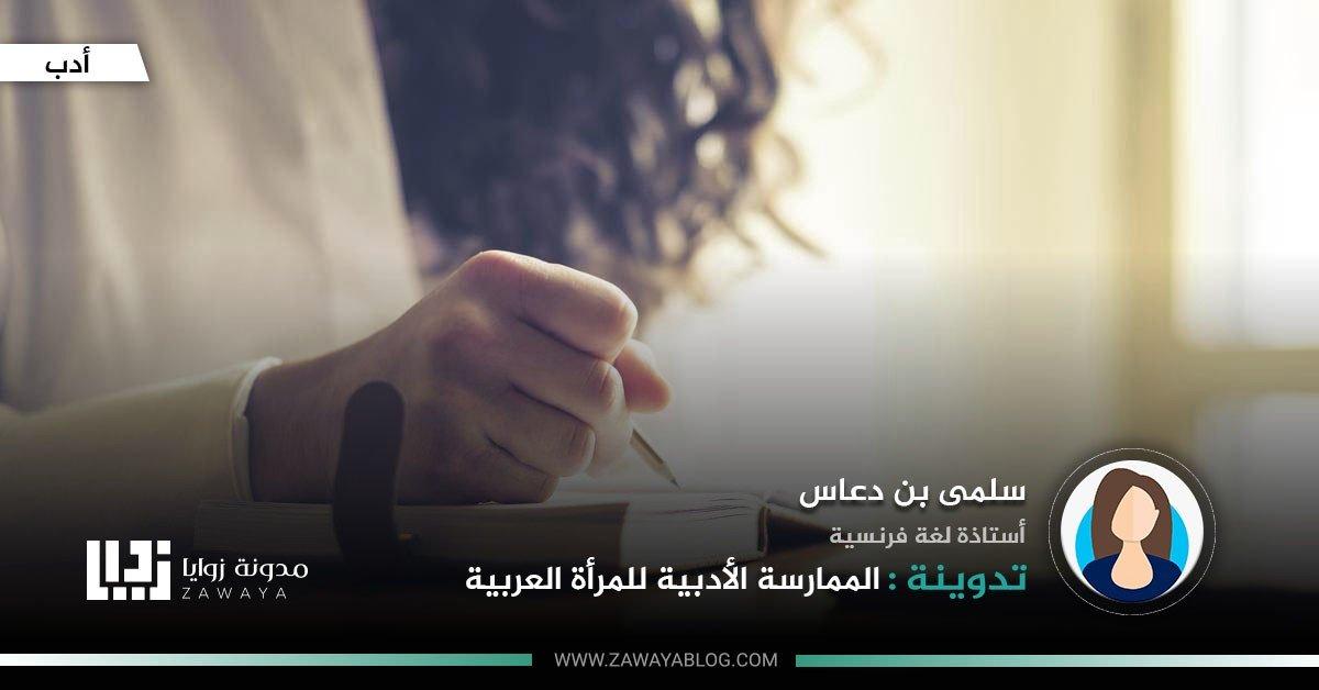 الممارسة الأدبية للمرأة العربية
