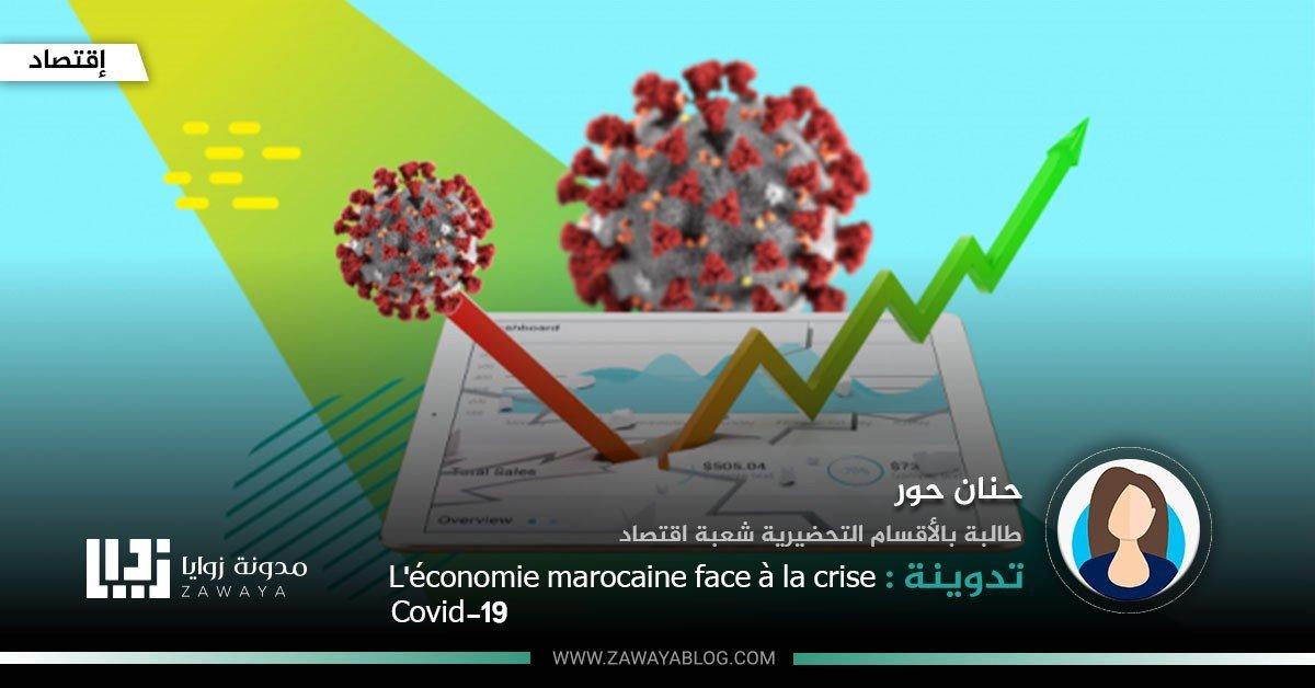 l economie marocaine face a la crise covid 19