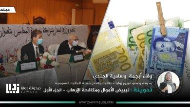 تبييض الأموال ومكافحة الإرهاب الجزء الأول
