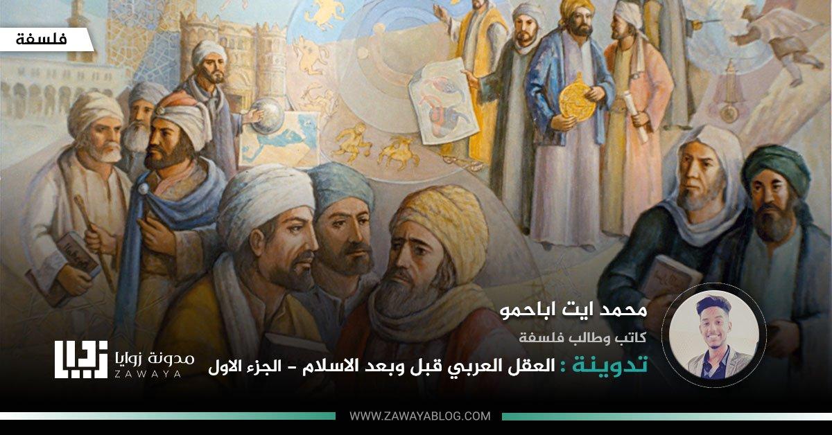 العقل العربي قبل وبعد الاسلام الجزء الاول