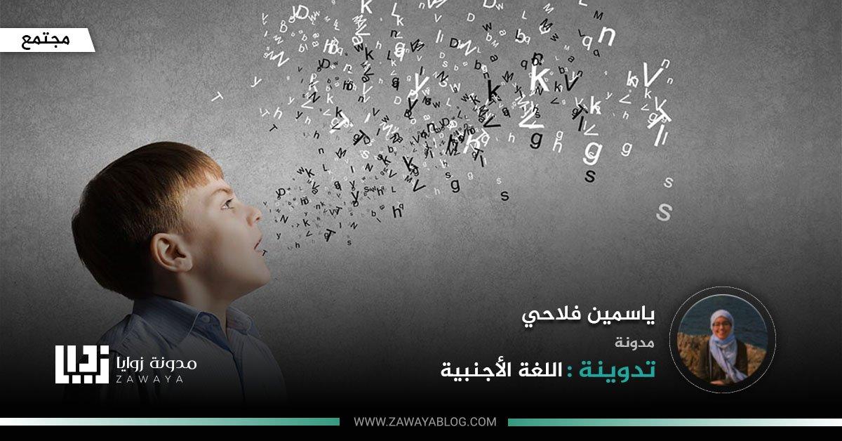اللغة الأجنبية