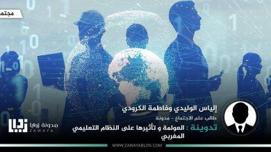 العولمة و تأثيرها على النظام التعليمي المغربي