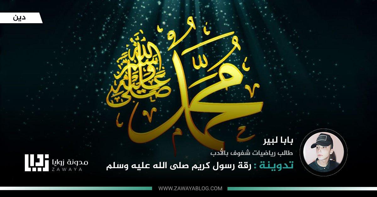 رقة رسول كريم صلى الله عليه وسلم