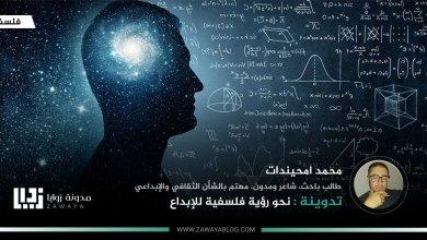 نحو رؤية فلسفية للإبداع