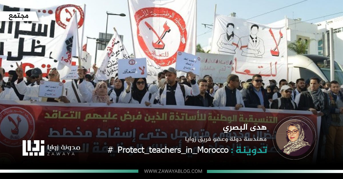 Protect teachers in morocco 1