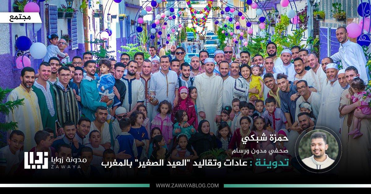عادات وتقاليد العيد الصغير بالمغرب