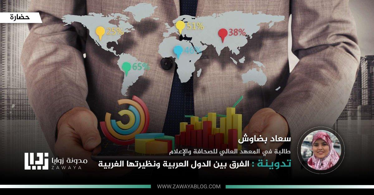 الفرق-بين-الدول-العربية-ونظيرتها-الغربية-1