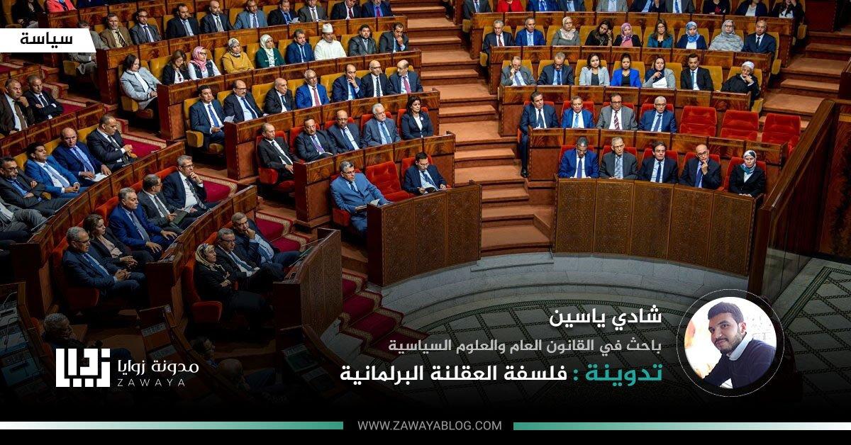 فلسفة-العقلنة-البرلمانية
