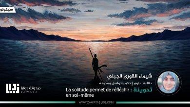 La-solitude-permet-de-reflechir-en-soi-meme