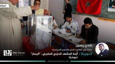 أزمة-المشهد-الحزبي-المغربي-اليسار-نموذجًا