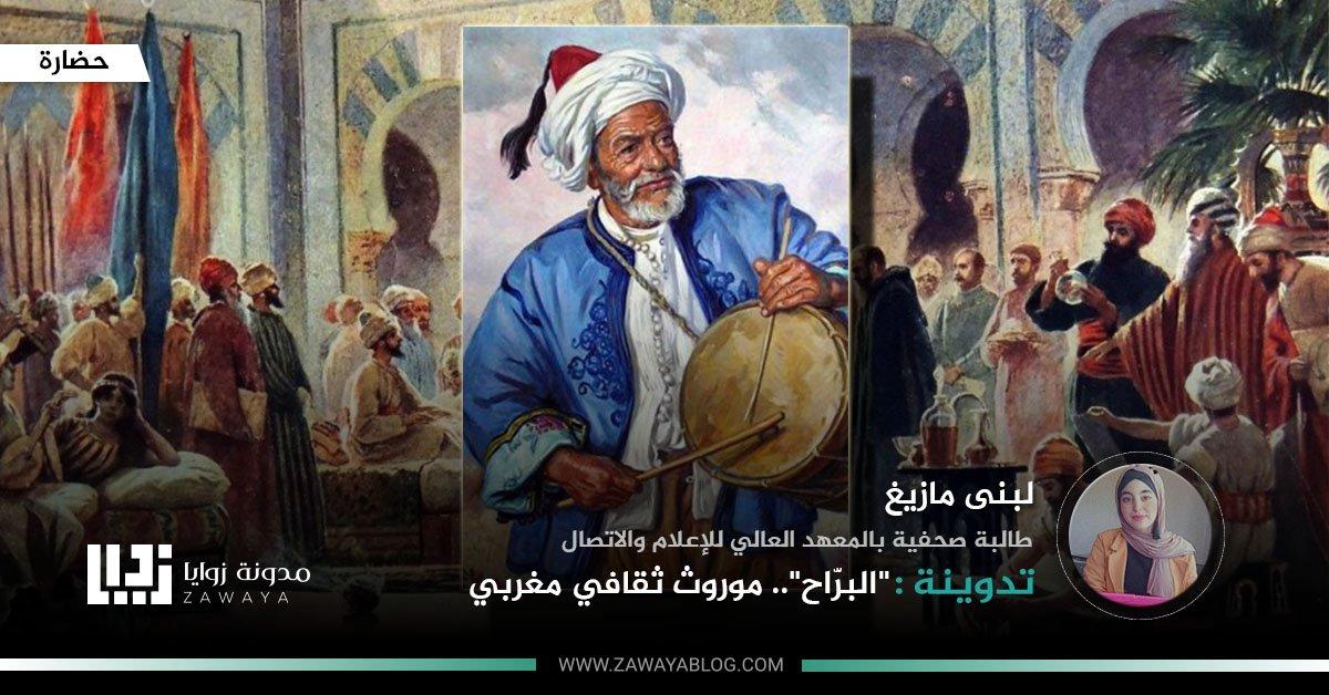 البراح-موروث-ثقافي-مغربي