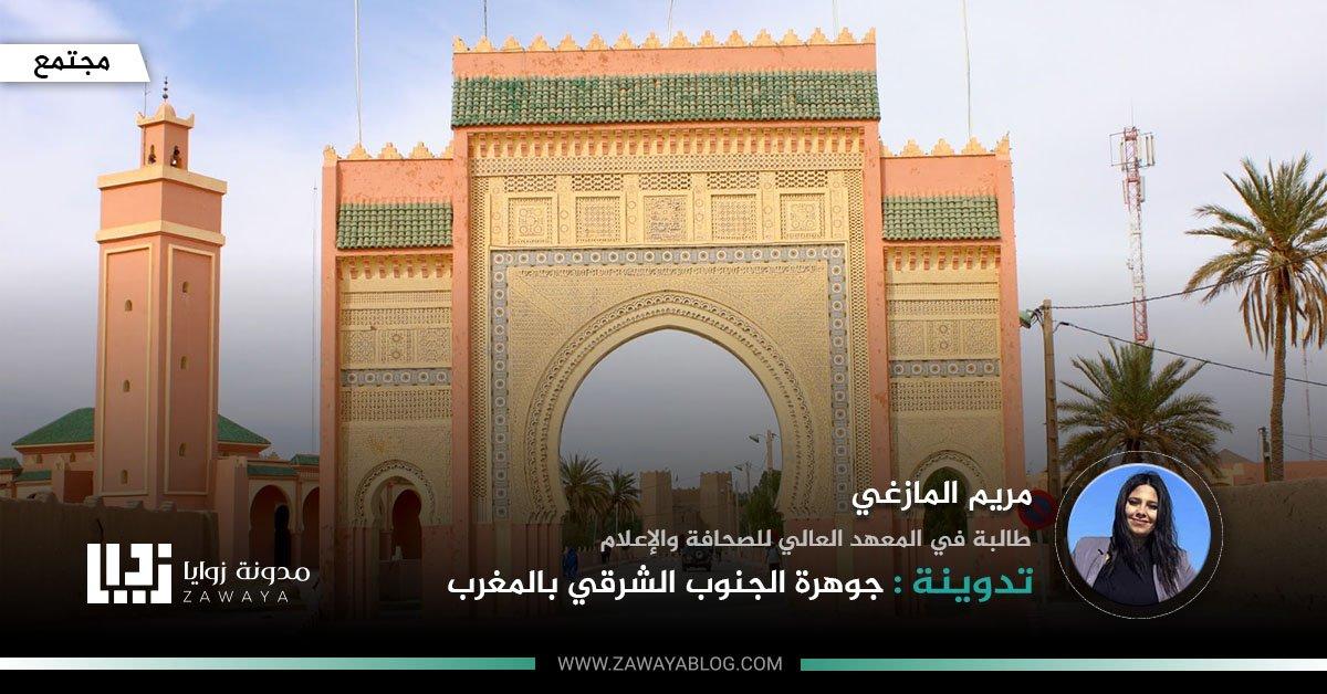 جوهرة-الجنوب-الشرقي-بالمغرب