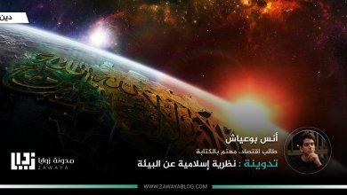 نظرية-إسلامية-عن-البيئة