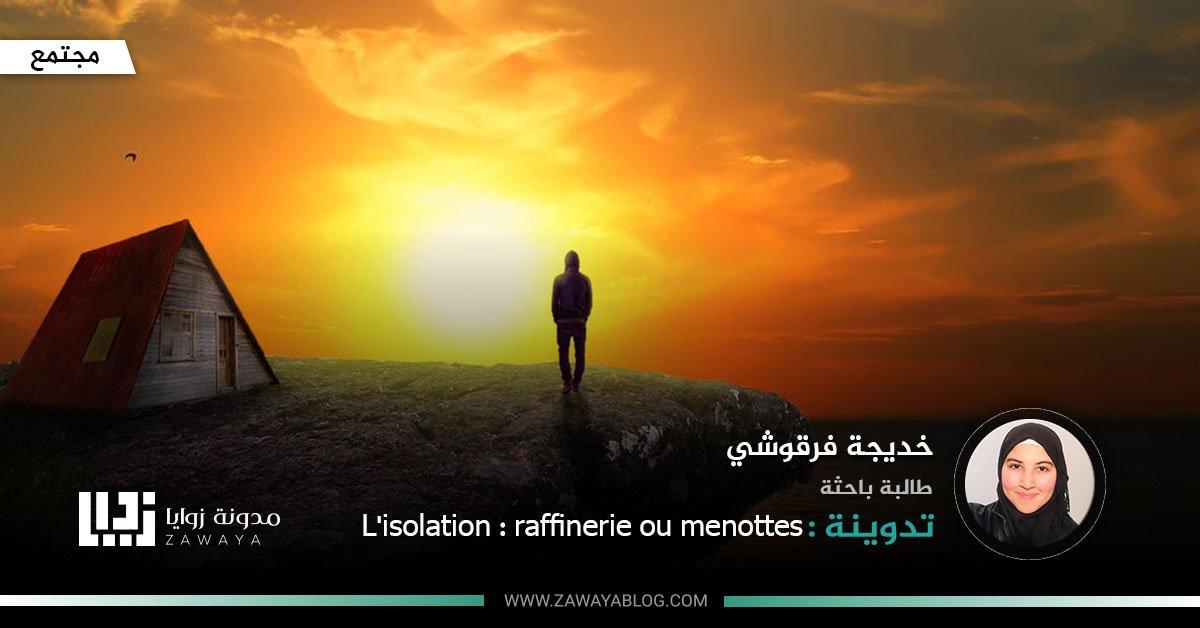 Lisolation-raffinerie-ou-menottes