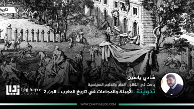 الأوبئة-والمجاعات-في-تاريخ-المغرب-الجزء2-