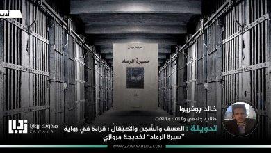 العسف-و-السِّجن-و-الاعتِقالُ-قراءة-في-رواية-سيرة-الرماد-لخديجة-مروازي