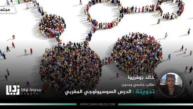 الدرس-السوسيولوجي-المغربي