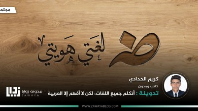 أتكلم-جميع-اللغات-لكن-لا-أفهم-إلا-العربية
