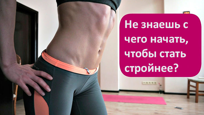 хочу похудеть с чего начинать