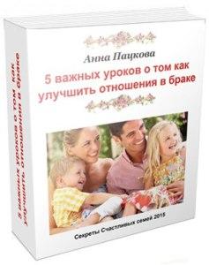 5 уроков семейных отношений