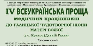 IV Всеукраїнську прощ
