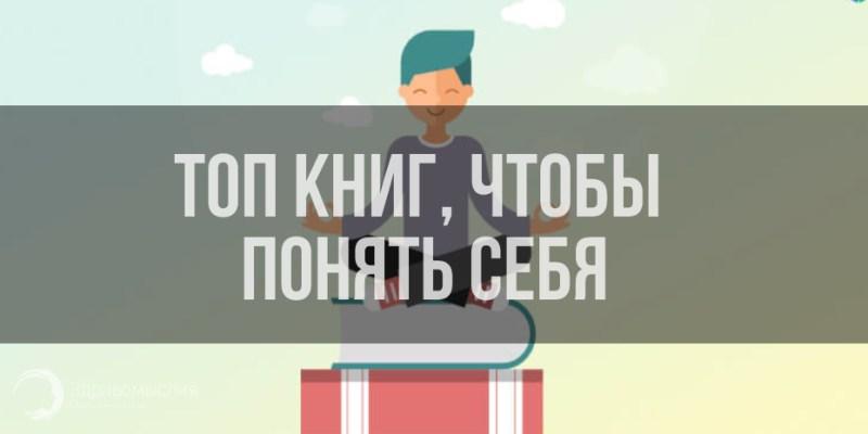 Самопознание, а не самокопание: топ книг, чтобы понять себя
