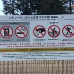 駒沢公園スケートパーク利用時の注意事項