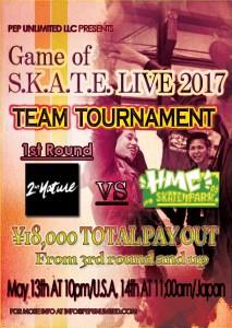 スケートゲーム 2nd Nature vs HMC skate game