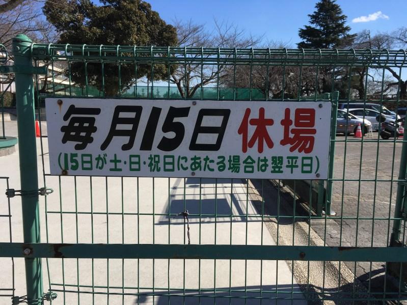 武蔵野スケートパーク15日休み