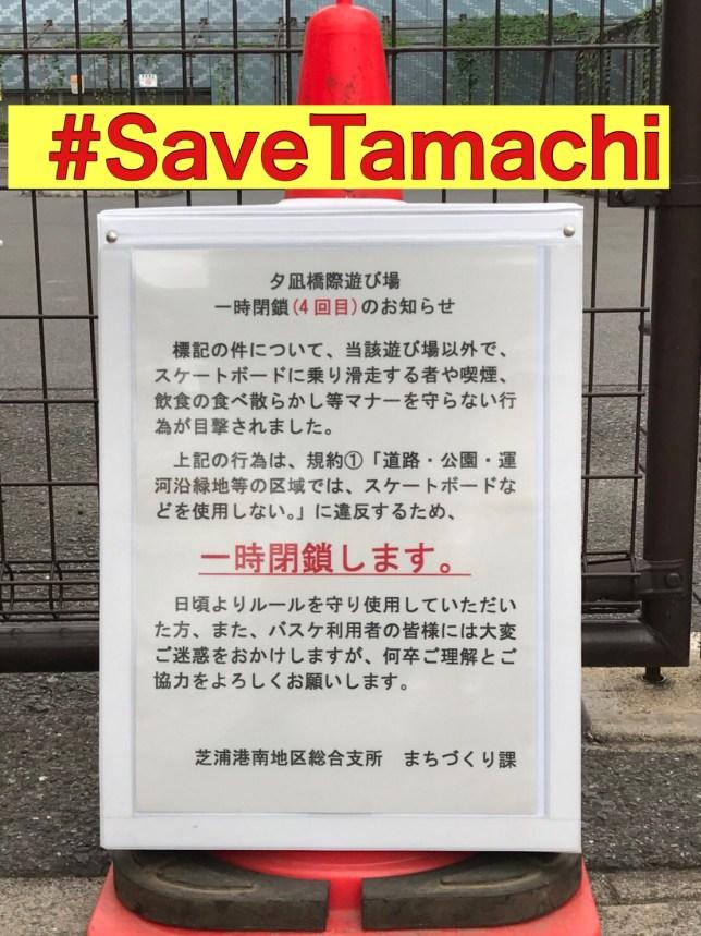 SaveTamachi