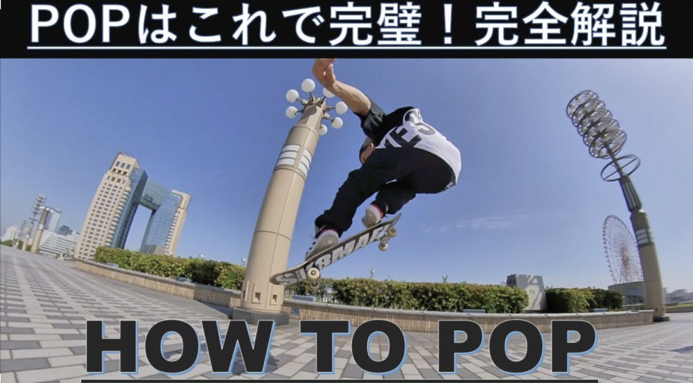 Source YouTube Junnosk8 how to pop shove it