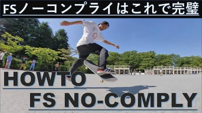 Source YouTube Junnosk8 Channel No Comply