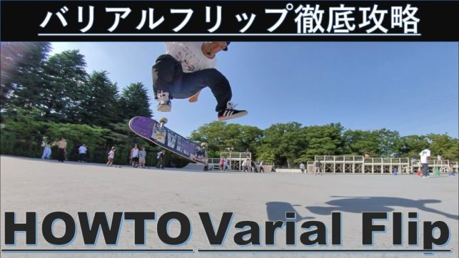Source YouTube Junnosk8 Channel Varial kick Flip