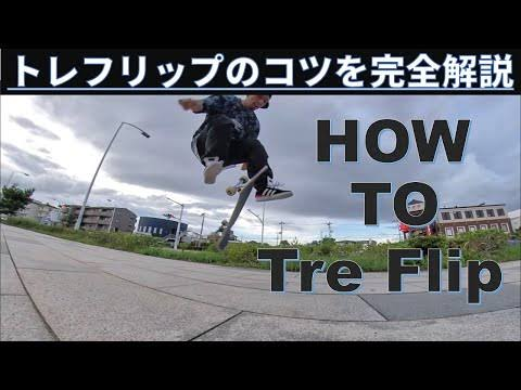 Source YouTube Junnosk8 Channel How to Tre Flip