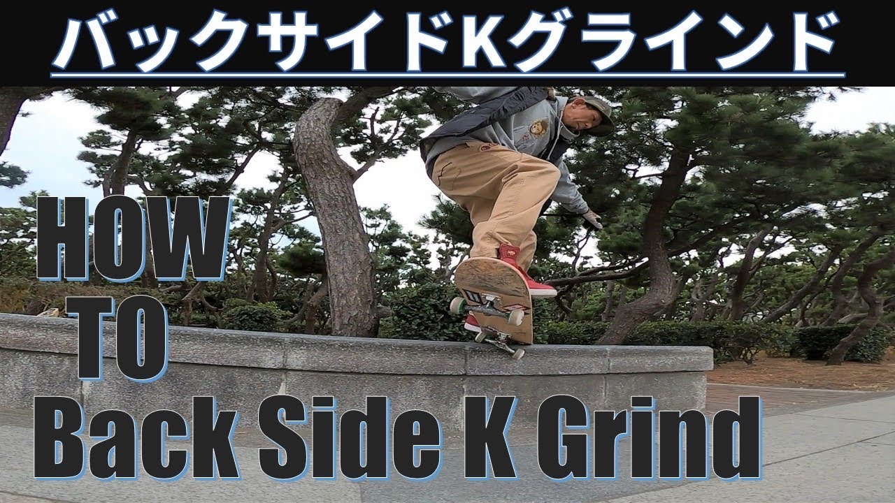 Source YouTube Junnosk8 How to Croocked Grind