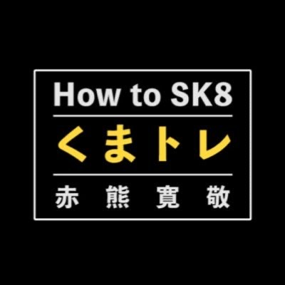 Source YouTube How to skateboard