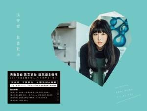洪安妮我喜歡你專輯+洪安妮設計黑色帆布袋(套組) Image