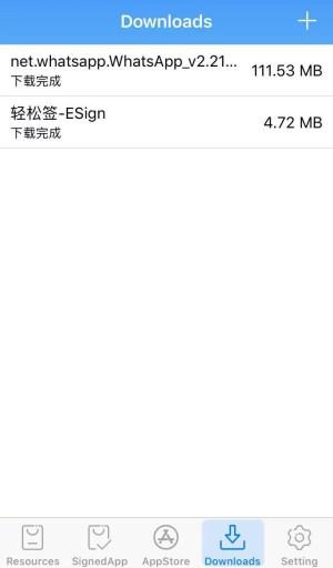 watusi esign download