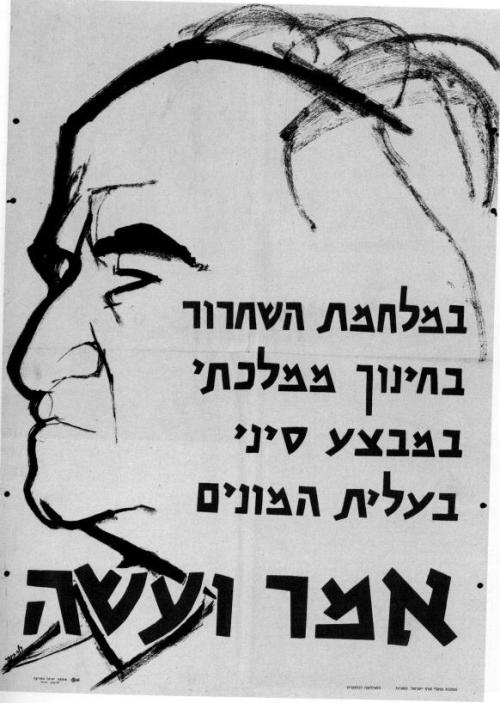 ben-guryon-poster